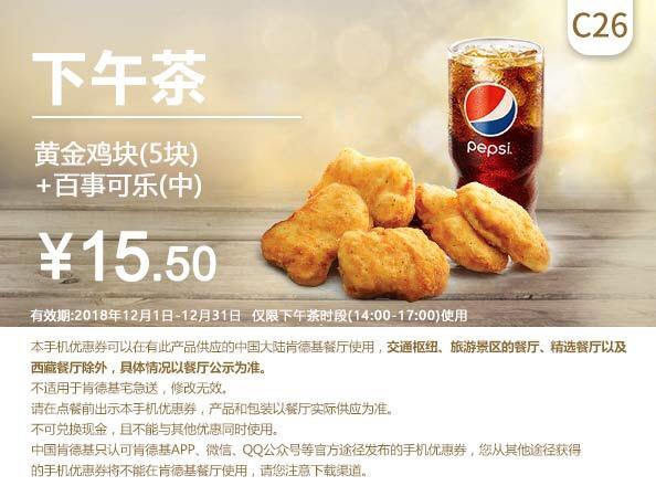 肯德基优惠券C26:黄金鸡块(5块)+百事可乐(中)  优惠价15.5元