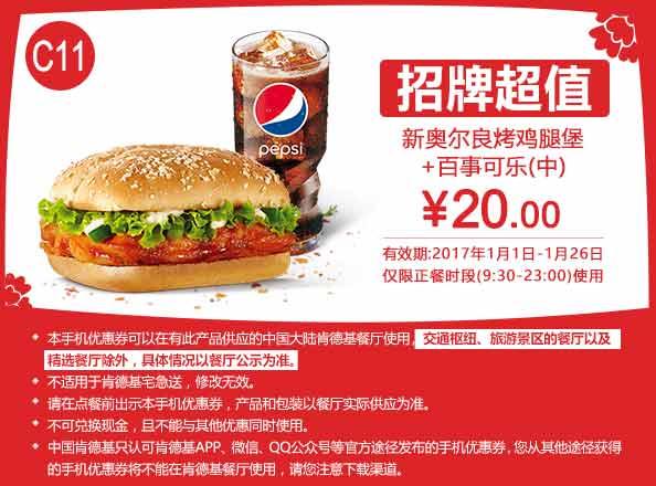 肯德基手机优惠券C11:新奥尔良烤鸡腿堡+百事可乐 优惠价20元