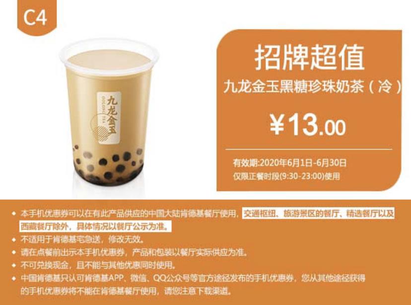肯德基优惠券C4:九龙金玉黑糖珍珠奶茶 优惠价13元