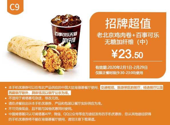 肯德基手机优惠券C9:老北京鸡肉卷+中杯百事可乐无糖加纤维 优惠价23.5元