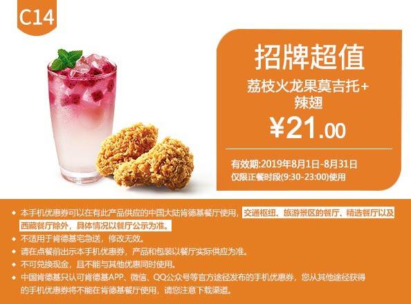 肯德基优惠券C14:荔枝火龙果莫吉托+辣翅  优惠价21元