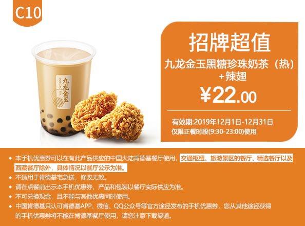 肯德基优惠券C10:九龙金玉黑糖珍珠奶茶(热)+辣翅 优惠价22元