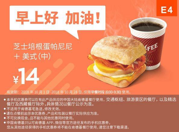 肯德基手机优惠券E4:芝士培根蛋帕尼尼+美式咖啡(中) 优惠价14元