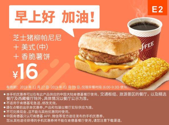 肯德基优惠券E2:芝士猪柳帕尼尼+美式(中)+香脆薯饼 优惠价16元
