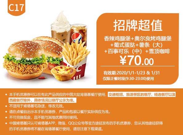 肯德基优惠券C17:香辣鸡腿堡+奥尔良烤鸡腿堡+葡式蛋挞+薯条(大)+百事可乐(中)+雪顶咖啡 优惠价70元