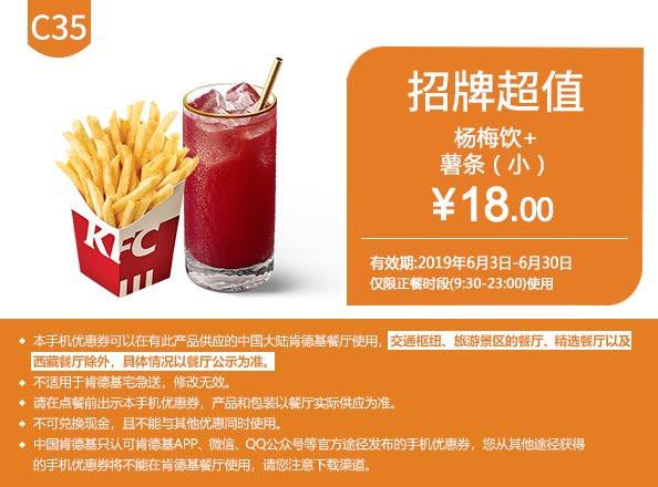 肯德基优惠券C35:杨梅饮+薯条(小) 优惠价18元