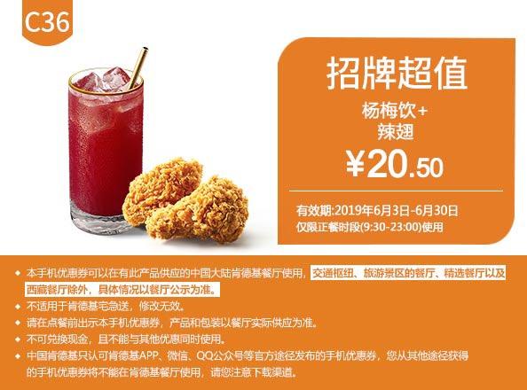 肯德基优惠券C36:杨梅饮+辣翅 优惠价20.5元