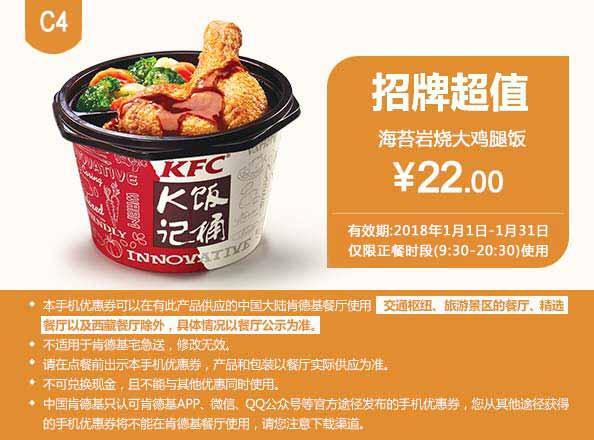 肯德基手机优惠券C4:海苔岩烧大鸡腿饭 优惠价22元