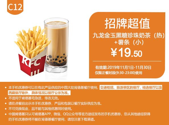 肯德基优惠券C12:九龙金玉黑糖珍珠奶茶(热)+薯条(小) 优惠价19.5元