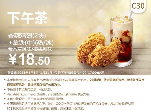 肯德基手机优惠券C30:香辣鸡翅+拿铁(中) 优惠价18.5元