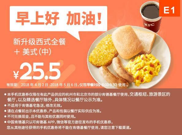 肯德基优惠券E1:新升级西式全餐+美式(中) 优惠价25.5元