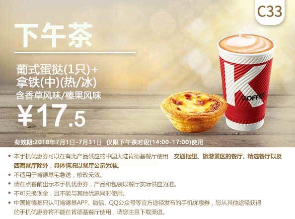 肯德基下午茶优惠券C33:葡式蛋挞1只+拿铁中杯冷热皆可含香草风味或者榛果风味 优惠价17.5元