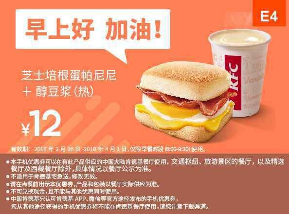肯德基优惠券E4:芝士培根蛋帕尼尼+醇豆浆(热) 优惠价12元