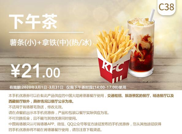 肯德基优惠券C38:薯条(小)+拿铁(中)(热/冰) 优惠价21元