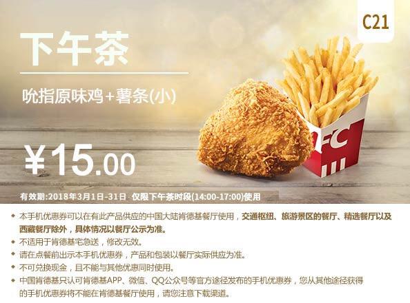 肯德基优惠券C21:吮指原味鸡+薯条(小) 优惠价15元