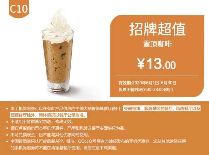 肯德基优惠券C10:雪顶咖啡 优惠价13元