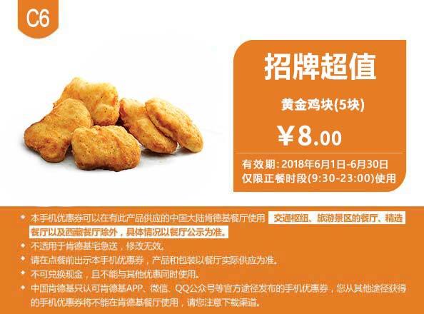 肯德基优惠券C6:黄金鸡块 优惠价8元