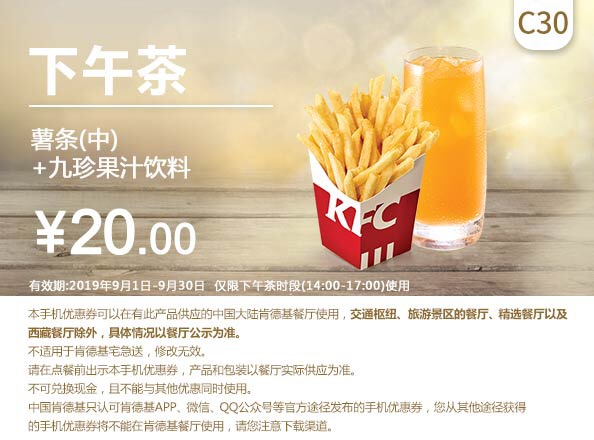肯德基优惠券C30:薯条(中)+九珍果汁饮料 优惠价20元