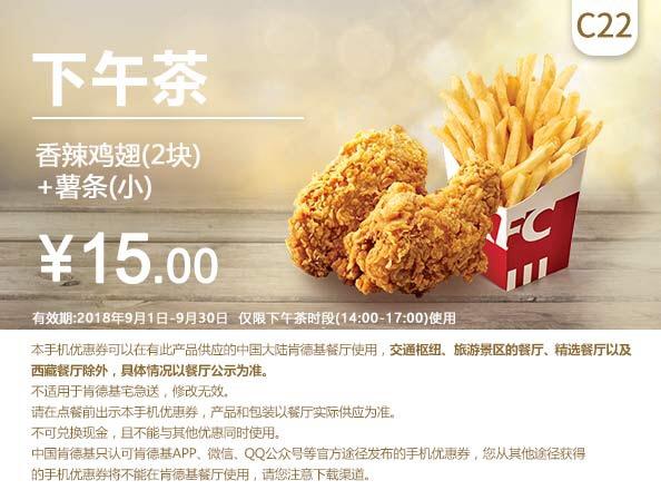 肯德基手机优惠券C22:香辣鸡翅2块+小薯条 优惠价15元