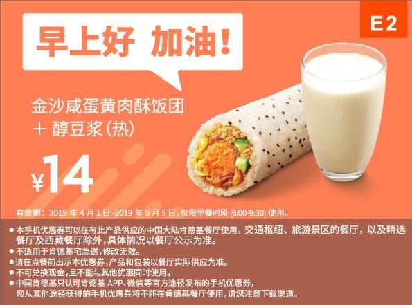 肯德基优惠券E2:金沙咸蛋黄肉酥饭团+醇豆浆(热) 优惠价14元