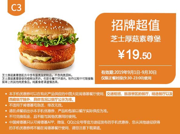 肯德基优惠券C3:芝士厚菇素尊堡 优惠价19.5元