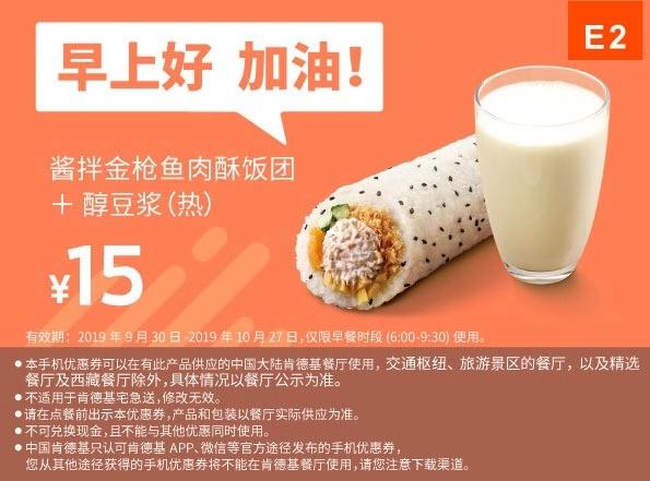 肯德基优惠券E2:酱拌金枪鱼饭团+醇豆浆(热) 优惠价15元