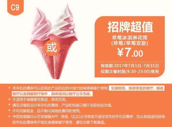 肯德基优惠券(肯德基手机优惠券)c9:草莓冰淇淋花筒 优惠价7元