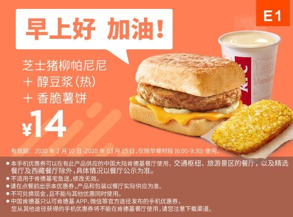 肯德基手机优惠券E2:芝士猪柳帕尼尼+热醇豆浆+香脆薯饼 优惠价14元