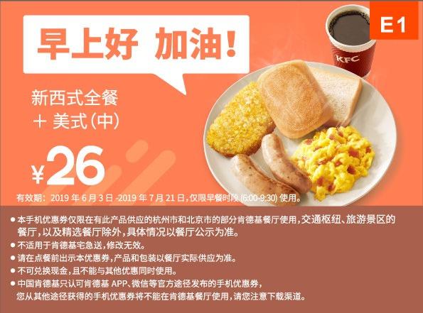 肯德基bck体育官网手机版bE1:新西式全餐+美式(中) 优惠价26元
