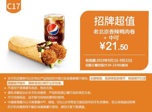 肯德基优惠券C17:老北京香辣鸭肉卷+中可 优惠价21.5元