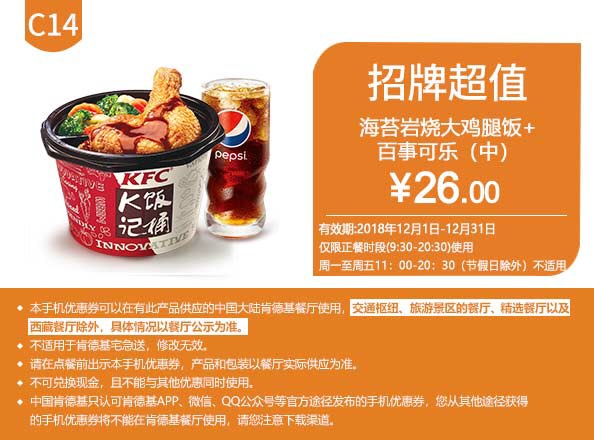 肯德基优惠券C14:海苔岩烧大鸡腿饭+百事可乐(中) 优惠价26元