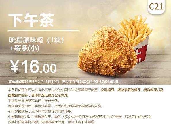 肯德基优惠券C21:吮指原味鸡(1块)+薯条(小) 优惠价16元