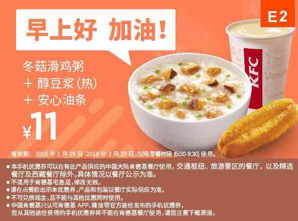 肯德基优惠券E2:冬菇滑鸡粥+醇豆浆(热)+安心油条 优惠价11元