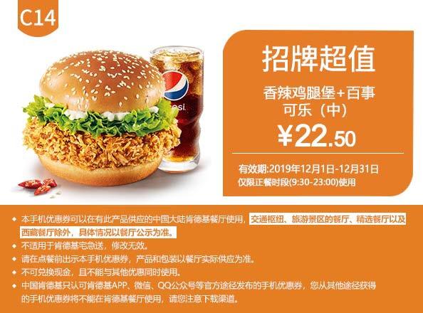 肯德基优惠券C14:香辣鸡腿堡+百事可乐(中)优惠价22.5元
