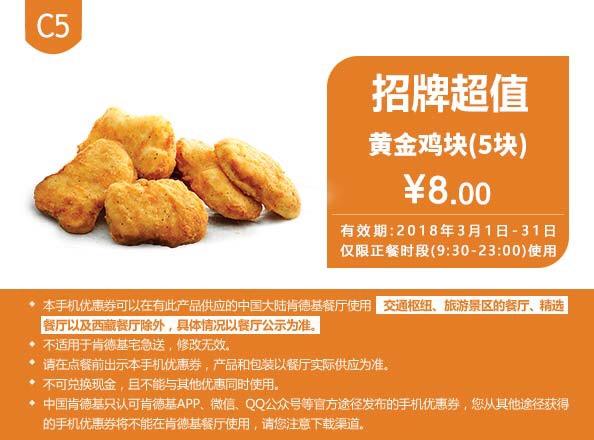 肯德基优惠券C5:黄金鸡块(5块) 优惠价8元