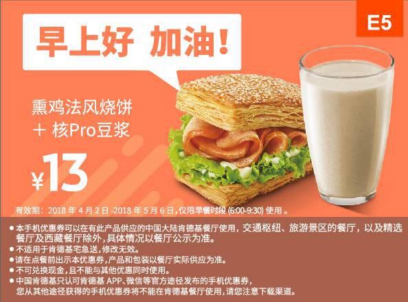 肯德基优惠券E5:熏鸡法风烧饼+核Pro豆浆 优惠价13元