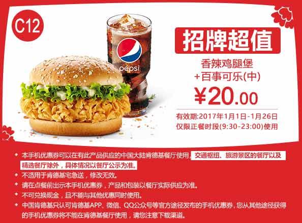 肯德基手机优惠券C12:香辣鸡腿堡+百事可乐 优惠价20元