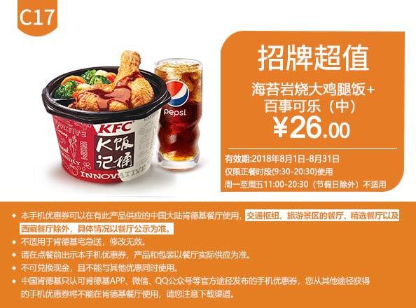 肯德基手机优惠券C17:招牌超值 海苔岩烧大鸡腿饭+百事可乐 优惠价26元