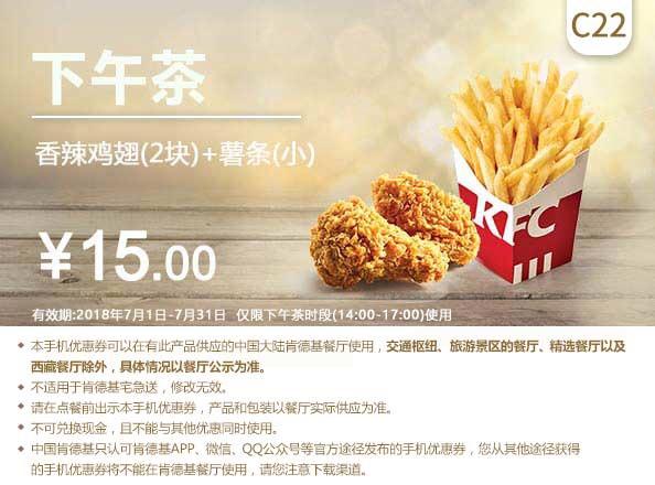 肯德基下午茶优惠券C22:香辣鸡翅2块+小薯条 优惠价15元
