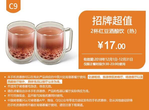 肯德基优惠券C9:2杯红豆酒酿饮(热) 优惠价17元
