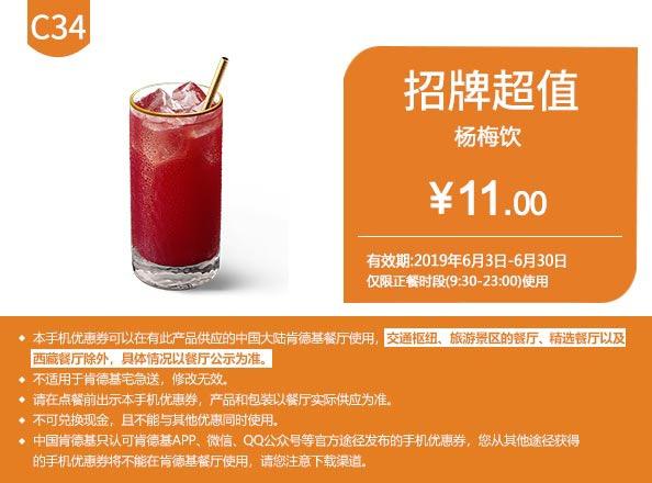 肯德基优惠券C34:杨梅饮 优惠价11元