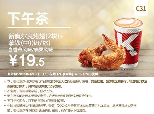 肯德基优惠券C31:新奥尔良烤翅(2块)+拿铁(中)(热/冰)含香草风味/榛果风味 优惠价19.5元