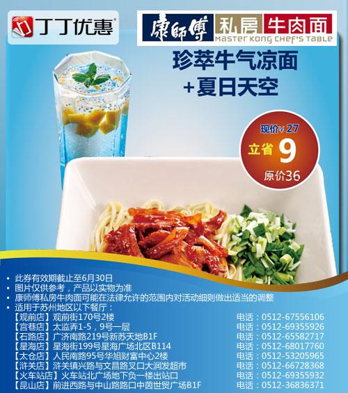 康师傅私房牛肉面优惠��(苏州康师傅优惠��):珍萃牛气凉面+夏日天空 仅售27元 省9元