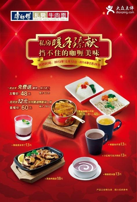 康师傅私房牛肉面:点主餐免费送甜饮 加12元换购黄油烤菌菇