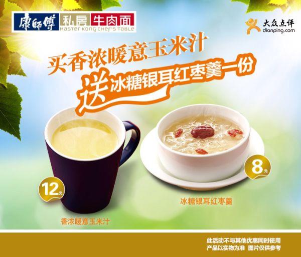 康师傅私房牛肉面优惠券(上海康师傅优惠券):买香浓暖意玉米汁 送冰糖银耳红枣羹一份