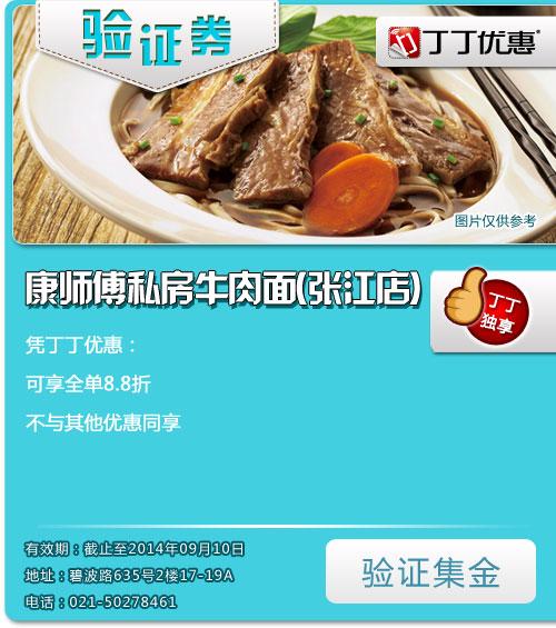 康师傅私房牛肉面优惠券(上海康师傅优惠券):张江店 全单8.8折