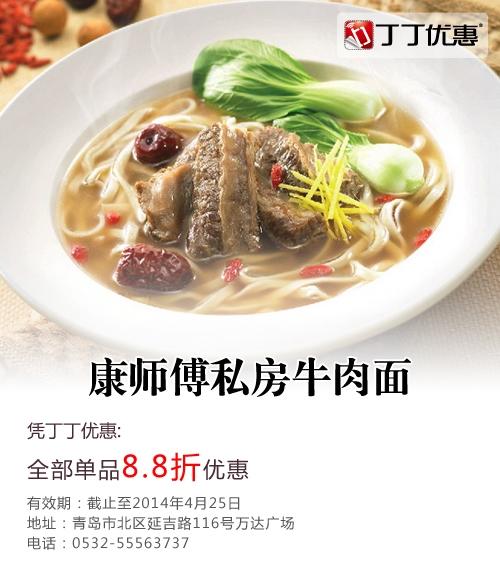 康师傅私房牛肉面(青岛康师傅优惠��):全部单品享8.8折优惠