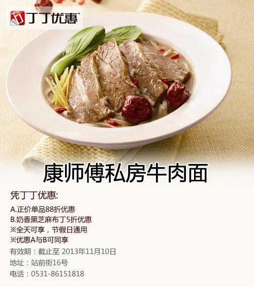 康师傅私房牛肉面优惠��(济南康师傅火车站店):单品88折 布丁5折