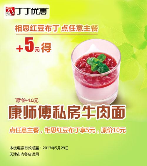 康师傅私房牛肉面优惠��(天津康师傅优惠��):点任意主餐 相思红豆布丁享5元 省5元
