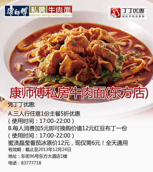 康师傅私房牛肉面优惠��(福州康师傅优惠��):蜜渍晶莹番茄冰半价